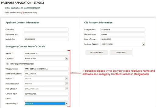 Bangladesh Passport Online Registration stage 2