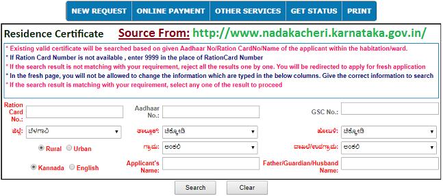 Karnataka Residence Certificate Online Application