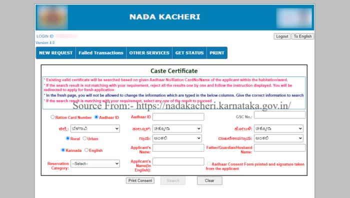 nadakacheri.karnataka.gov.in