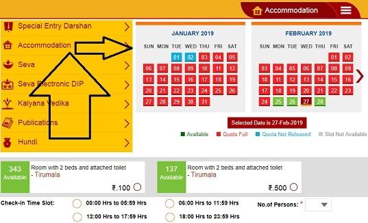 Tirumala Accommodation Online Booking at tirupatibalaji.ap.gov.in