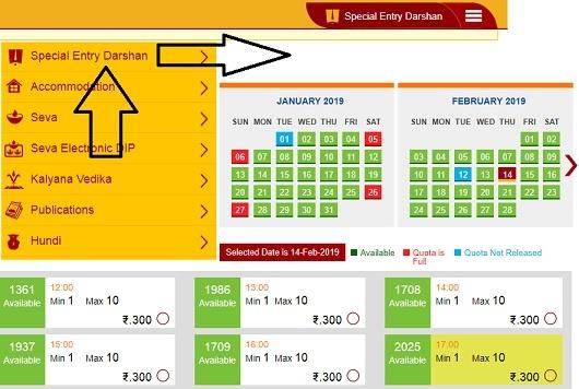 special entry darshan 300rs tickets book in tirupatibalaji.ap.gov.in